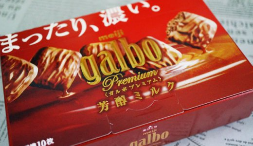 meiji galbo premium<ガルボプレミアム>芳醇ミルクレビュー