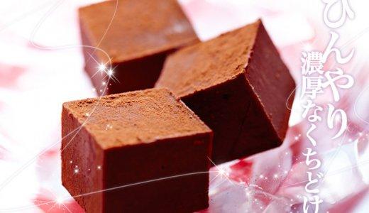 フランツ とろ~りなめらかな神戸魔法の生チョコレート(R)・プレーン