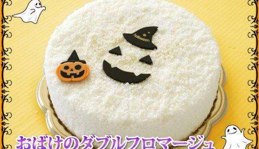 ラ・ファミーユのハロウィンギフト特集!真っ黒なケーキとは?