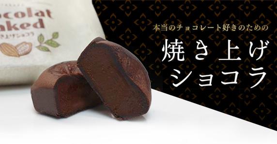本当のチョコレート好きのための焼き上げショコラ