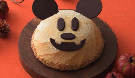 ディズニー好き必見!ハロウィン限定3種類のケーキ