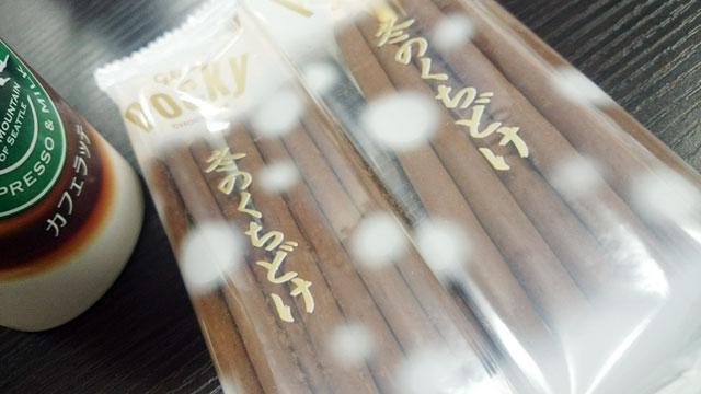 【冬季限定】江崎グリコの冬のくちどけポッキー