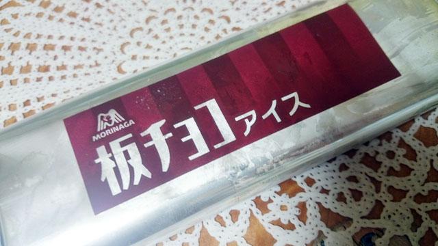 板チョコアイス