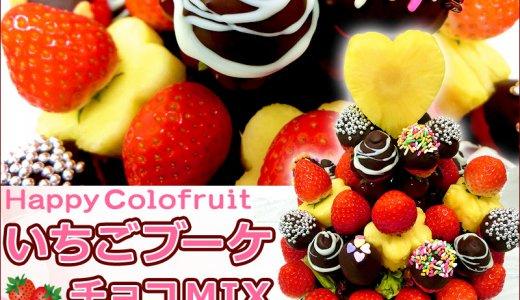 クリスマスパーティーのご予定は?フルーツとチョコレートでインパクト大!『いちごブーケチョコMIX』