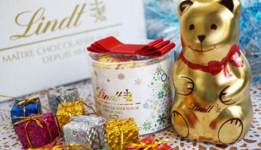 【レビュー】Lindt(リンツ)のクリスマスギフトボックスとリンツテディ缶