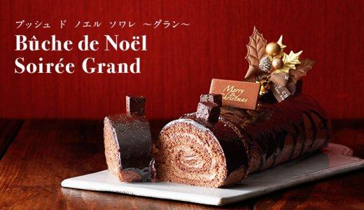 ドゥーブルフロマージュで有名なLeTaoからチョコ好きにはたまらないクリスマスケーキが登場!