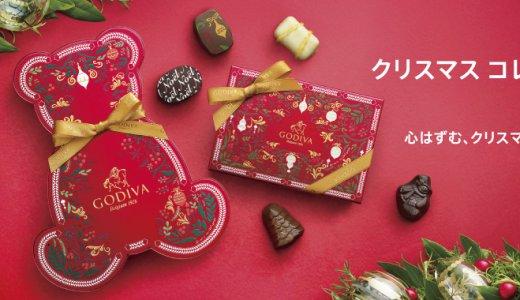 【期間限定】GODIVAのクリスマスコレクション2016