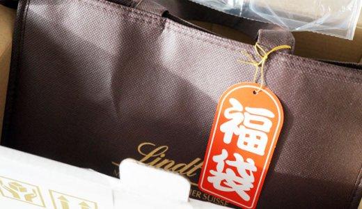 【2018年福袋】まだ買える!売り切れ続出のチョコレートの福袋
