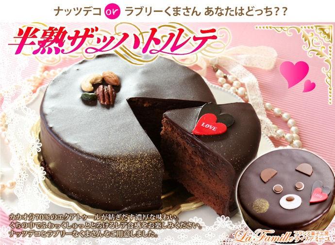 今年も超かわいい半熟ザッハトルテ♪ラ・ファミーユのバレンタイン特集