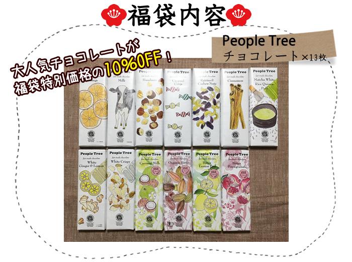 【限定20セット】2018福袋 People Tree チョコレート13枚セット