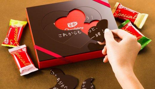 バレンタインにおすすめ☆キットカットショコラトリーのメッセージパズルギフトがおもしろい!