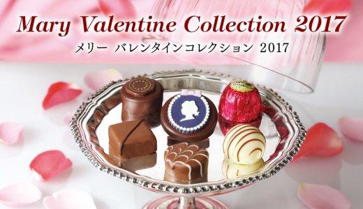 バレンタイン当日に間に合わせるなら2月11日9:30まで!メリーチョコレートのバレンタイン2017
