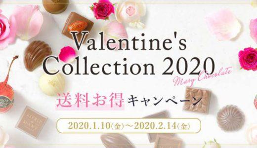 メリーチョコレートのバレンタイン特集2020!安くて可愛いおすすめチョコレート♪