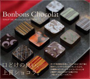 年配上司に贈るチョコレート