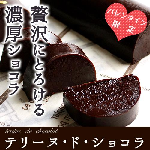 バレンタインギフトに超おすすめ!チョコレートのテリーヌ特集