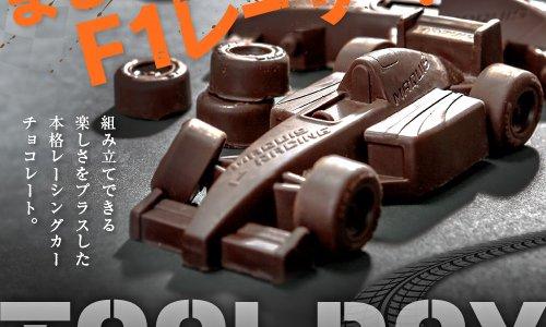 やっぱりおもしろチョコが好き!インパクトのあるバレンタインチョコレート特集2020