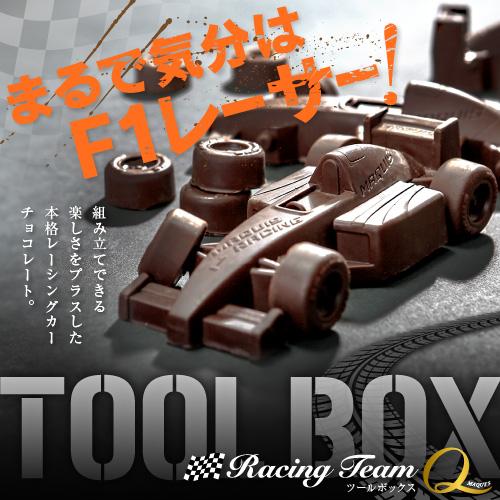 レースカーチョコレート