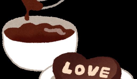 バレンタインはやっぱり手作り?簡単に可愛いチョコレートが作れるキットもあるよ!