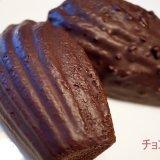 チョコレートくんから直接購入!ショコラドゥシマのエスメラルダガナッシュとマドレーヌ