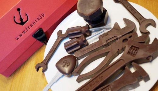 【精巧な工具チョコ】神戸フランツベルリネッタを食べた感想まとめ