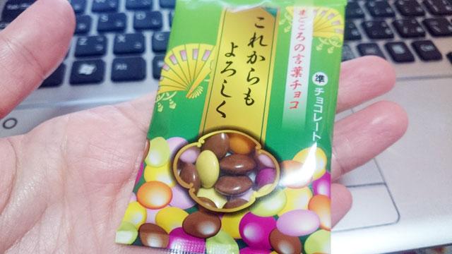 【ホワイトデー2018】たくさんの義理チョコのお返しにおすすめ配る用のチョコレート