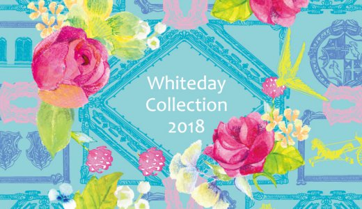 【ホワイトデー2018】バレンタインで超人気だったゴンチャロフのホワイトデー特集