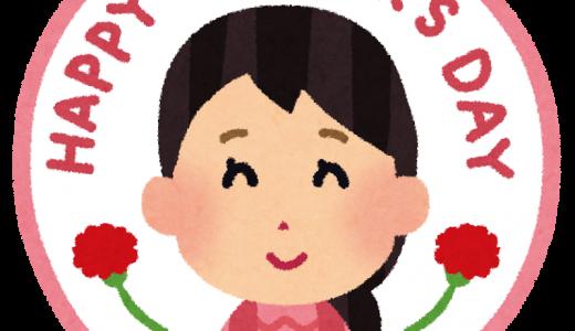 【母の日2017】今からチェック!5月14日の母の日にお母さんが喜ぶチョコレートギフト