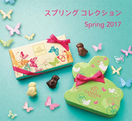 うさぎとひよこ?春限定のGODIVAのスプリングコレクション2017『アンシャンチュール コレクション』