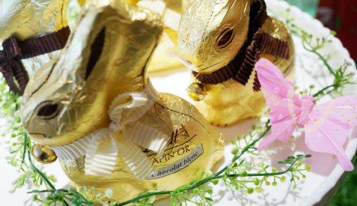 5月1日まで!リンツのイースターのチョコレートを購入するならお早めに!