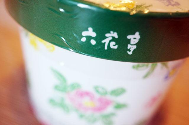 六花亭ストロベリーチョコ