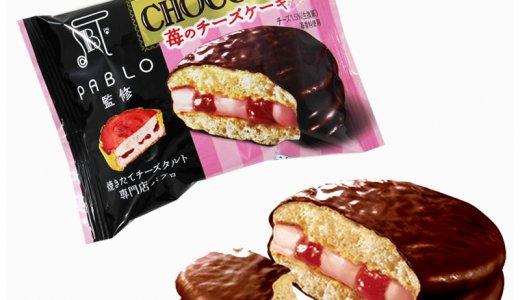 ロッテチョコパイがチーズタルト専門店パブロとコラボ!オンライン限定『チョコパイ苺のチーズケーキ』