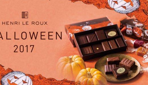 アンリ・ルルーってご存知ですか?ハロウィンギフトに超おすすめなチョコレート♪