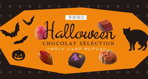 ハロウィンにぴったりな高級チョコレートブランド4選