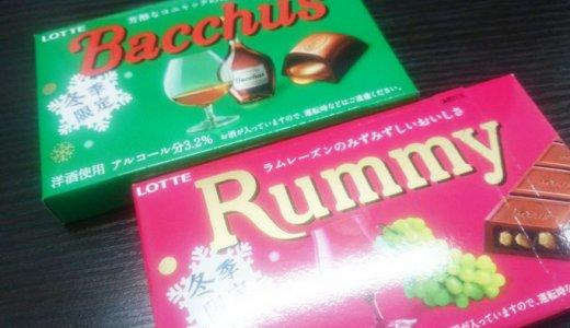 【チョコレート】2017年9月後半に食べたおいしかったチョコレートまとめvol.2