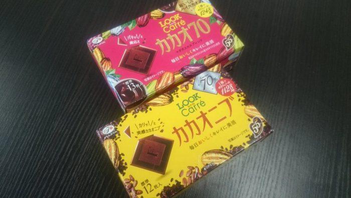 【チョコレート】2017年9月後半に食べたおいしかったチョコレートまとめvol.1