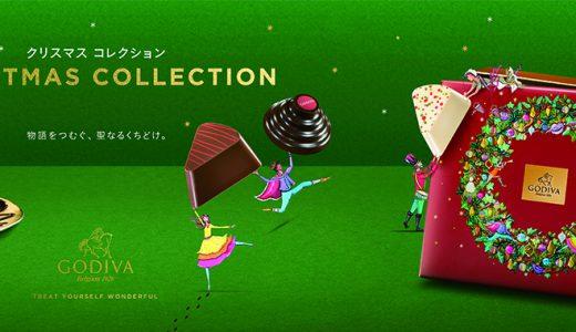 【期間限定】GODIVA(ゴディバ)のクリスマスコレクション2018