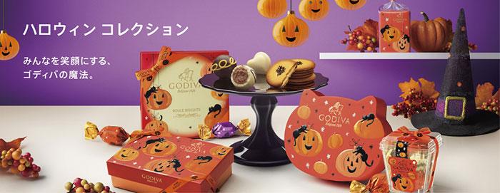 ゴディバのハロウィン2017はマジックコレクション!かわいいチョコレート♪