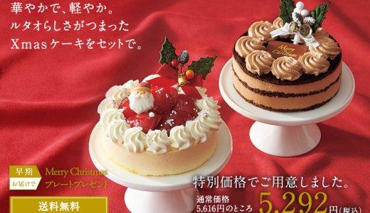 ルタオのクリスマスケーキの予約開始!チョコレートケーキの新作登場☆