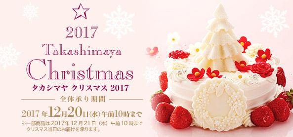 高島屋のクリスマスケーキ2017年の予約はもう始まっていた!早めに予約を☆
