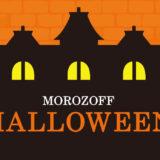 モロゾフ(Morozoff)のハロウィン2021は超かわいいミルクチョコレート詰め合わせ!10月31日まで