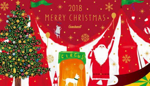 ゴンチャロフのクリスマス特集2018は11月2日から始まってます!人気商品はお早めに♪
