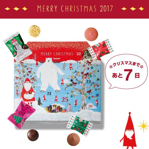 クリスマスウィークリーカレンダー ゴンチャロフ-クリスマス特集2017-