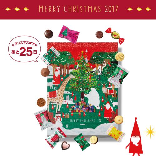 クリスマスエンジョイカレンダー ゴンチャロフ-クリスマス特集2017-
