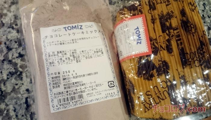 TOMIZ富澤商店チョコレートケーキ