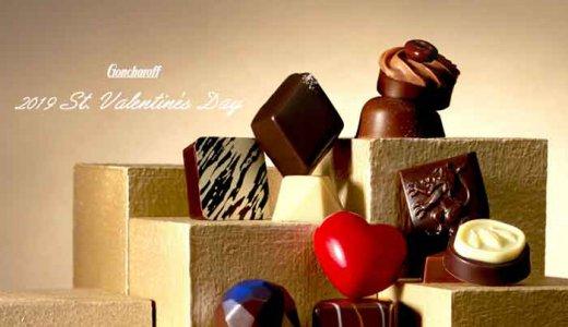 【期間限定】ゴンチャロフのバレンタイン特集は2019年1月7日から!【数量限定】