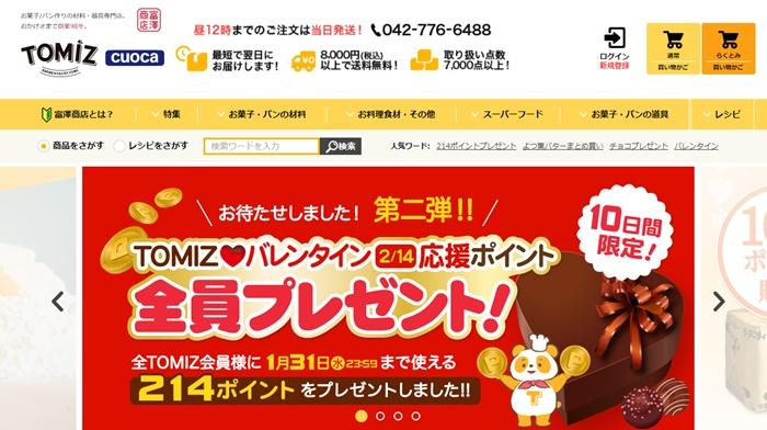 TOMIZ富澤商店