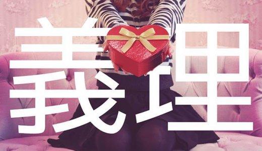 【バレンタイン2019】職場や兄弟にあげるおすすめの低価格な義理チョコ