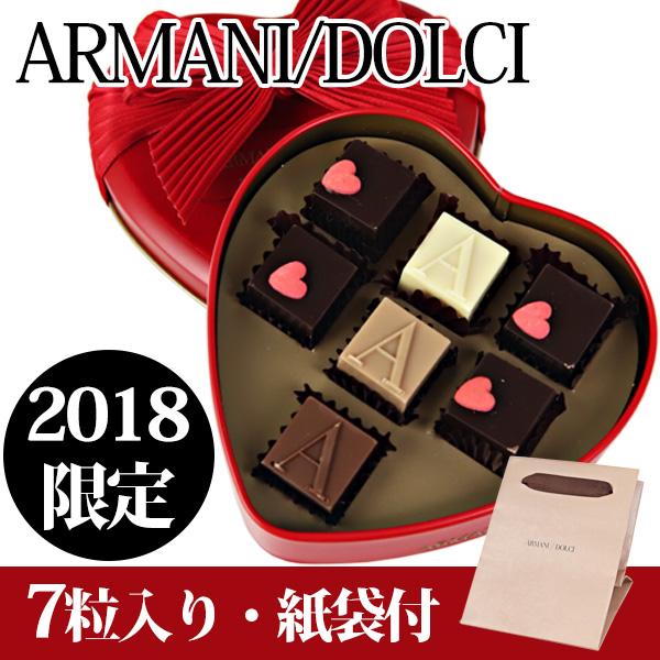 アルマーニドルチ