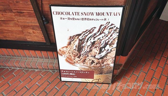 【かき氷】MAMANO(ママノ)チョコレートのスノーマウンテンレビュー!値段は1,000円