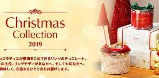 【リンツのクリスマス特集2019】可愛いリンツテディのチョコレートのギフトセット